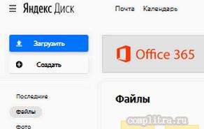 Яндекс включить текстовый редактор