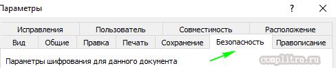 пароль Ворд 2003