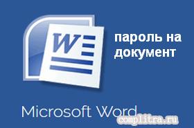 Как установить пароль на текстовый документ Microsoft Word - пошаговая инструкция для разных версий