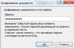 пароль на файл в Ворд