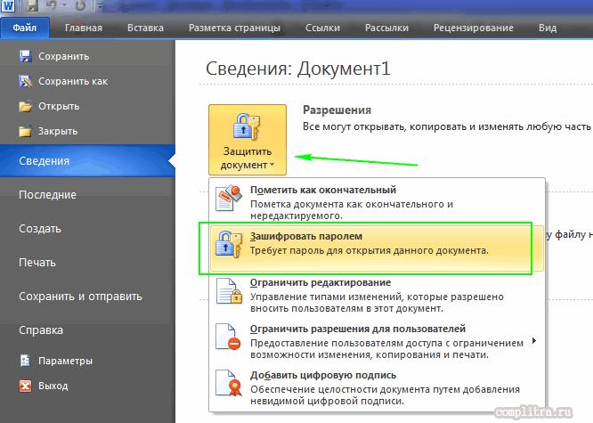 пароль на текст документ Word