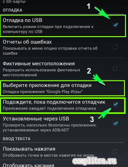 удалить вирусы Android