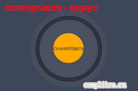 удалить вирусы со смартфона Android