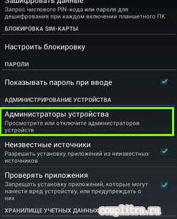 удаляем вирусы Android