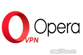 в браузере Opera включить VPN