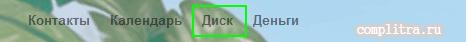 яндекс диск txt документ