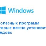 7 полезных программ для Windows