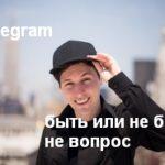 дуров Telegram