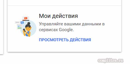 google история просмотров