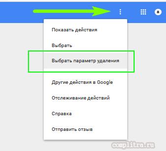 google моя история