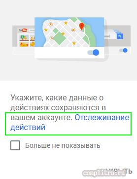 гугл очистка данных