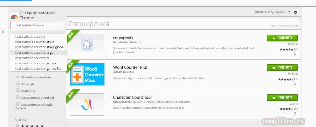 расширение для браузеров подсчет слов