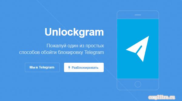 разблокировка телеграм