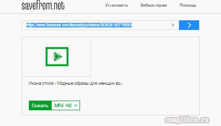 savefrom скачать видео
