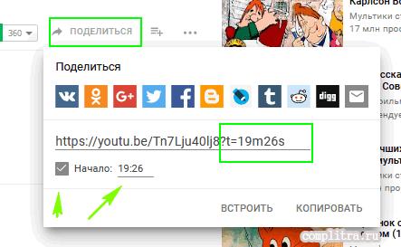 youtube по времени воспроизведения