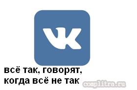 Пользователи высказывают недовольства насчёт скрытой функции ВКонтакте