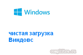 Как запустить чистую загрузку windows 10 и windows 8.1