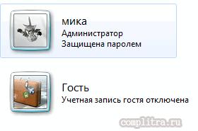изменить имя пользователя в Windows 10
