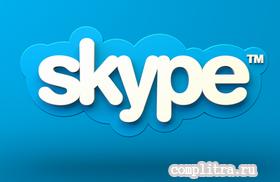 как записать видео в Skype