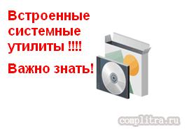 Встроенные системные утилиты Windows