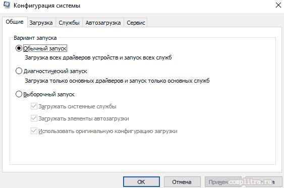 системные утилиты ос Windows