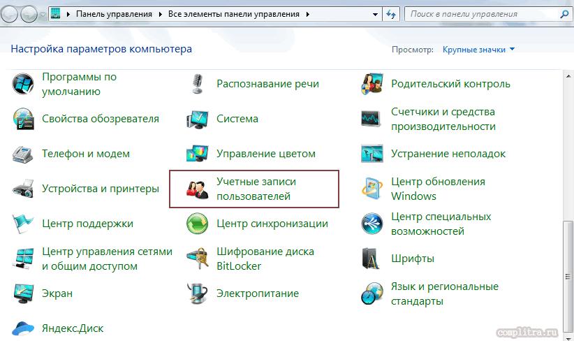 сменить имя пользователя в Windows 10