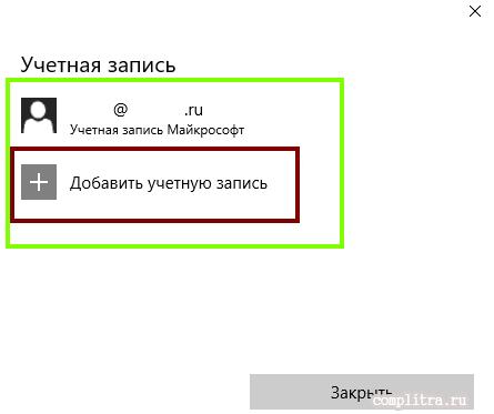 учетная запись Microsoft