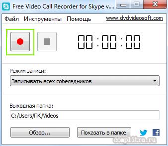видеомагнитофон для Skype