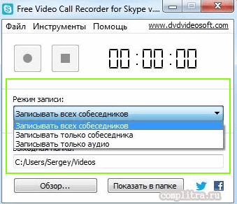 запись видео в Скайпе