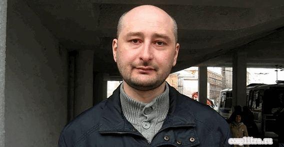 Аркадия Бабченко в дышло