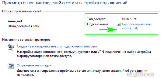 Wi-Fi пароль Windows 8