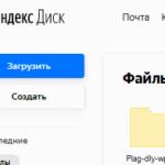 Яндекс Диск - всё, что нужно знать