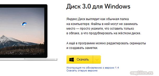 Яндекс.Диск скачать Windows