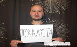 бабченко и его доводы в дышло