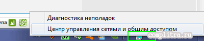 пароль Wi-Fi в Windows 7