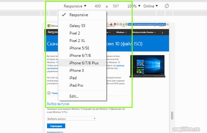 скачать образ Windows 10 ISO в браузере