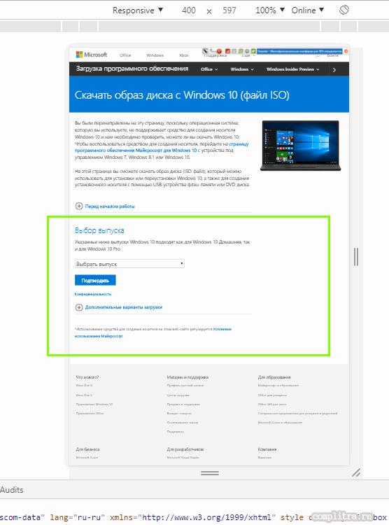 скачать образ Windows 10 ISO