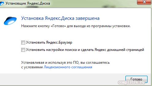 установка Яндекс Диска