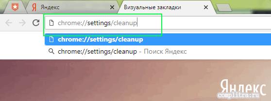 Google Chrome удалить вредоносное по