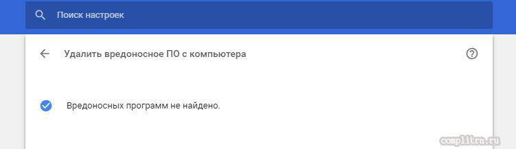 Google Chrome удалить вредоносные программы