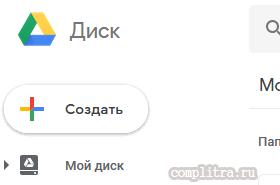 Google Диск настроить на диске D