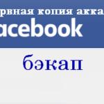 бэкап аккаунта соцсети фейсбук