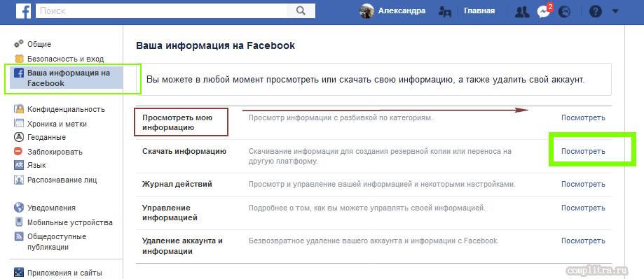 как сделать бэкап фейсбук