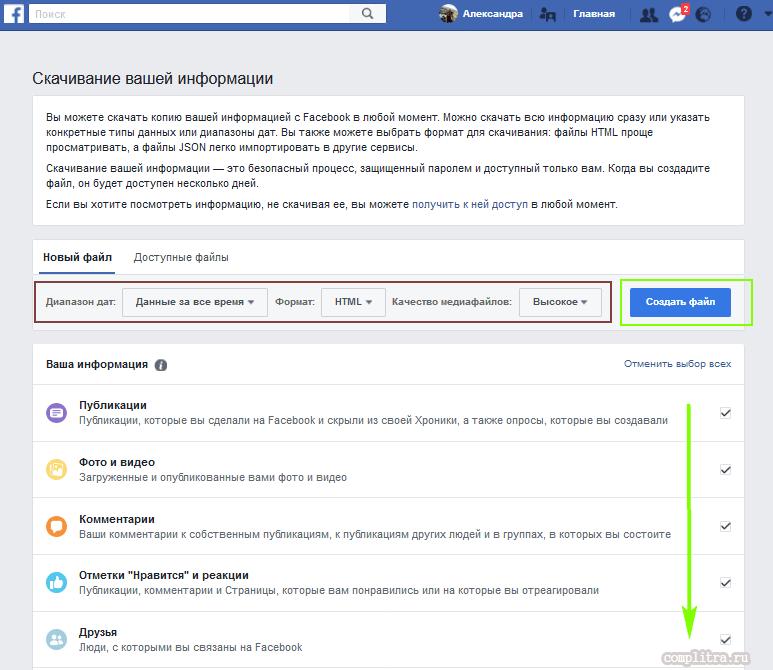 как сделать резервную копию фейсбук