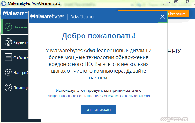 очистим компьютер - AdwCleaner 7