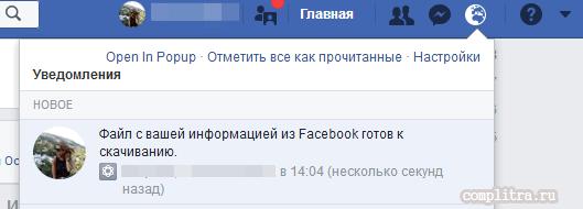резервную копию фейсбук