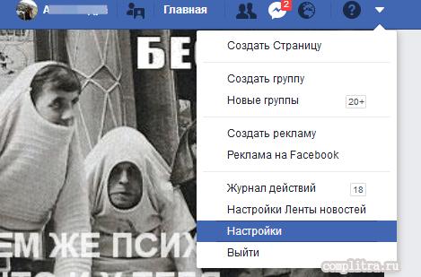 сделаем бэкап фейсбук