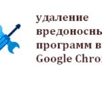 удаление вредоносных программ в Google Chrome