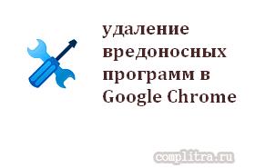 Поиск и удаление вредоносных программ в браузере Google Chrome