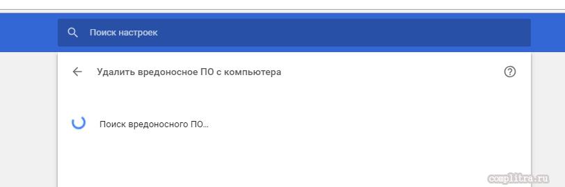 удалим вредоносные программы в Google Chrome